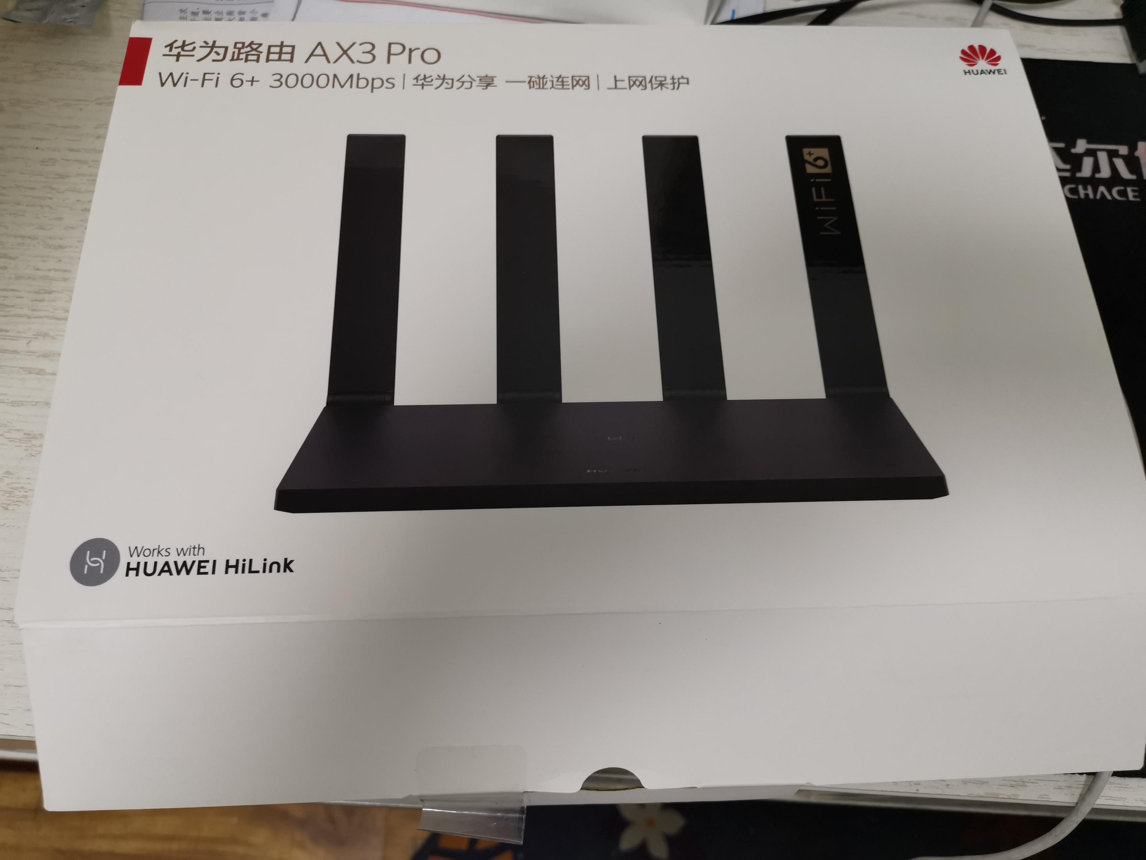 华为 AX3 Pro使用体验感受